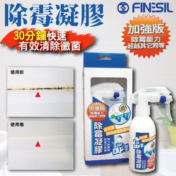 《FINESIL》加強版專業除霉凝膠(150ml)