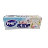 《妙潔》立體密實袋-小(18.5CM*15CM)