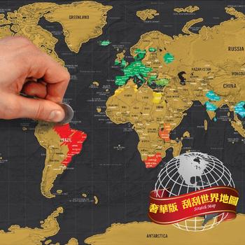 刮刮樂地圖(世界豪華版)