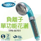 《【泰浦樂 Toppuror】》透明 / 烤漆銀能量沐浴器(透明)