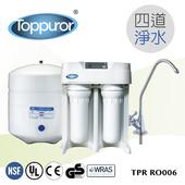 《【泰浦樂 Toppuror】》LED顯示型RO逆滲透純淨水機(四道過濾淨水)