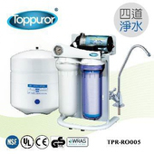 《【泰浦樂 Toppuror】》流線型RO逆滲透純淨水機(四道過濾淨水)