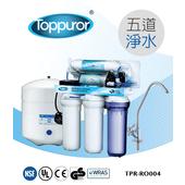 《【泰浦樂 Toppuror】》風尚型RO逆滲透純淨水機(五道過濾淨水)