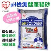 《日本IRIS》pH值檢測健康貓砂8L(2入組)