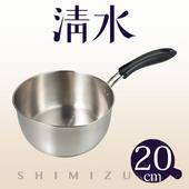 《清水鍋具》清水316不鏽鋼油炸鍋(20cm)