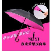 《Weiyi唯一》夜光效果 反向傘包裝1支入(熱戀紅) $1080