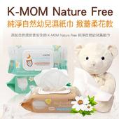 《MOTHER-K》有機自然濕紙巾-掀蓋柔花款(掀蓋柔花款 (12入))