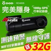 《DOD》RC400S 1080P GPS無線WIFI行車紀錄器(送32G Class10記憶卡)