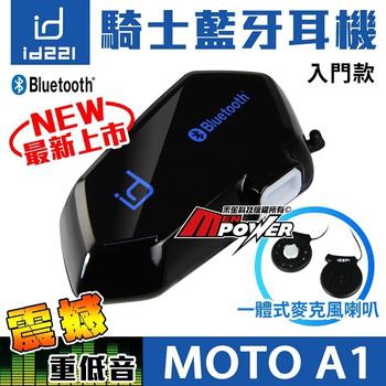 《id221》MOTO A1 機車安全帽無線藍芽耳機