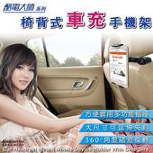 《安伯特》酷電大師 椅背式車充手機架 3.1AUSB充電