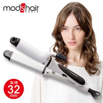 mod's hair 32mmMINI白晶陶瓷直/捲兩用整髮器 捲棒 造型器 MHI-3273-W-TW(MHI-3273-W-TW)
