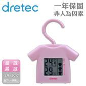 《dretec》「小衣服」室內用旋轉電子溫濕度計(粉色)