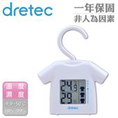 《dretec》「小衣服」室內用旋轉電子溫濕度計(白色)