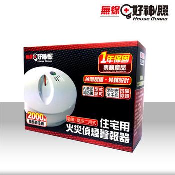 好神照 住宅用偵煙警報器 光電式火災預警機 消防署 消防中心雙認證 台灣製造 送電池