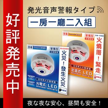 【一房一廳二入組】 TYY光電式偵煙型+定溫式偵熱型住宅用火災警報器(Panasonic專用鋰電池/台灣製)