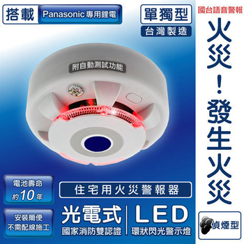TYY光電式偵煙型住宅用火災警報器(單獨型/國台語音警報音/Panasonic專用鋰電池/台灣製造)