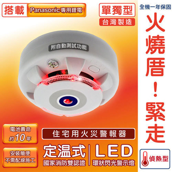 台灣TYY TYY定溫式偵熱型住宅用火災警報器(單獨型/國台語音警報音/Panasonic專用鋰電池/台灣製)
