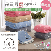 《MORINO》美國棉圓點浴巾/美國棉商標認證/微笑MIT認證(藍)