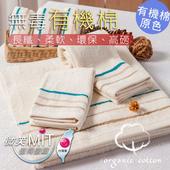 《MORINO》有機棉三緞條浴巾/底面紗皆有機棉(有機棉原色)
