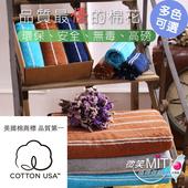 《MORINO》美國棉前漂色紗條紋浴巾/美國棉商標認證(水藍)