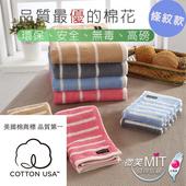 《MORINO》美國棉橫紋浴巾/美國棉商標認證(粉紅)