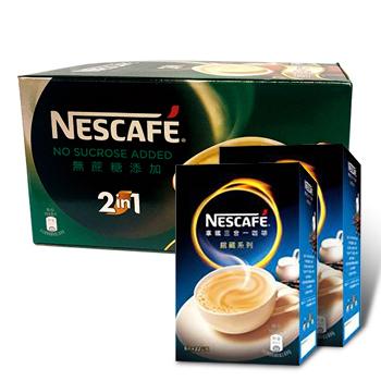 雀巢 咖啡2in1無蔗糖添加買1送2超值組(88包/盒送三合一館藏拿鐵5入*2盒)