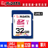 《RIDATA錸德》RIDATA錸德 SDHC UHS-I Class10 32GB 相機專用記憶卡