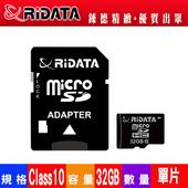 《RIDATA錸德》RIDATA錸德 Micro SDHC Class10 32GB 手機專用記憶卡
