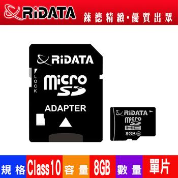 RIDATA錸德 RIDATA錸德 Micro SDHC Class10 8GB 手機專用記憶卡