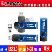 《RIDATA錸德》RIDATA錸德 HJ15 曲棍碟/USB3.0 64GB(藍色)