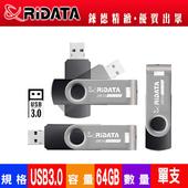 《RIDATA錸德》RIDATA錸德 HJ15 曲棍碟/USB3.0 64GB(銀色)
