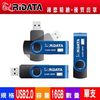 《RIDATA錸德》RIDATA錸德 OJ15 曲棍碟 16GB(藍色)