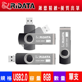 《RIDATA錸德》RIDATA錸德 OJ15 曲棍碟 8GB(銀色)