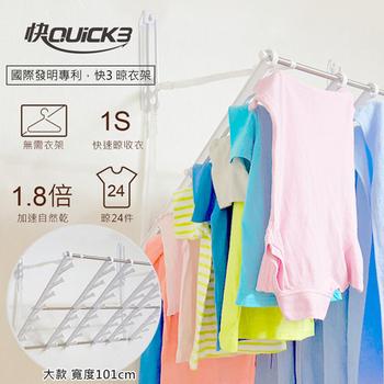 韓國快3 Quick3 一秒晾衣架 曬衣架(萬能大款)(Q3-01-BB) 一秒收衣