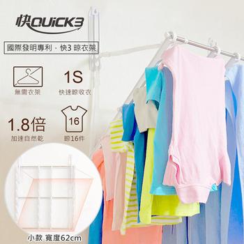韓國快3 Quick3 一秒晾衣架 曬衣架(萬能小款)(Q3-01-AA) 一秒收衣