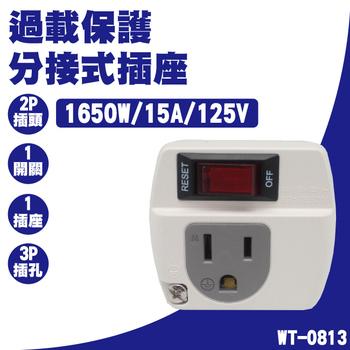 威電 威電 WT-0813 過載保護分接式插座(威電 WT-0813 過載保護分接式插座)