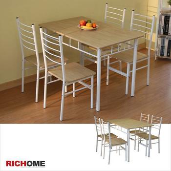 RICHOME 勞倫斯餐桌椅組(1桌4椅)(餐桌椅)