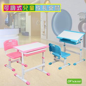 《DFhouse》《DFhouse》可調式兒童學習成長桌(粉紅色)
