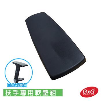 《GXG》電腦椅配件 PU扶手軟墊 (扶手面可前後)(黑色HR027Q)