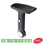 《GXG》電腦椅配件 升降折疊扶手 (扶手面可前後)(黑色HR027)