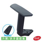 《GXG》電腦椅配件  升降型扶手 (扶手面可前後)(黑色HR017K)