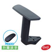 《GXG》電腦椅配件  升降型扶手(黑色HR017)