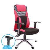 《GXG》高背大腰 電腦椅 LUA3 (鋁合金腳)(請備註顏色)