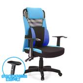 《GXG》高背大腰 電腦椅 (摺疊滑面手)TW-002 EA3(請備註顏色)