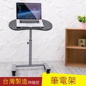 《保吉》伸縮筆記型電腦桌(黑色)