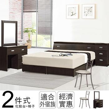 ihouse 經濟型2.7尺四抽化妝台(含椅)(柚木)