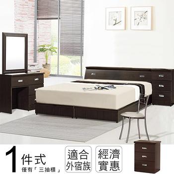 ★結帳現折★ihouse 經濟型三抽床頭櫃/床邊櫃(柚木)