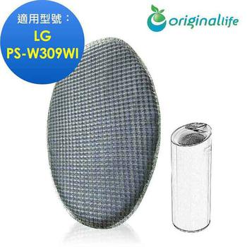 綠能環控清淨網 長效可水洗★ 超淨化空氣清淨機濾網 適用LG:PS-W309WI 超淨化大白