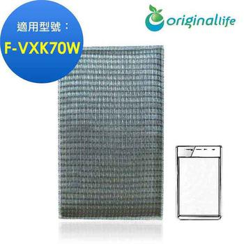 綠能環控清淨網 長效可水洗★ 超淨化空氣清淨機濾網 適用Panasonic:F-VXK70W加濕空氣清淨機