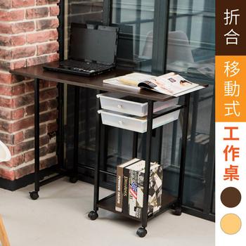 ★結帳現折★澄境 簡約輕巧移動式二抽收納折疊桌/書桌(胡桃色)
